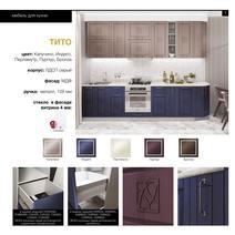 Кухня Тито варианты цвета