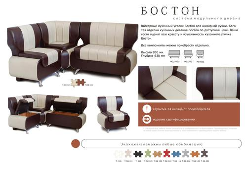 Кухонный диван угловой Бостон, фото 3