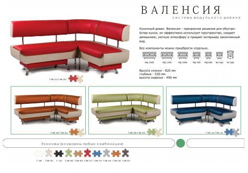 Кухонный уголок Валенсия МД 1000 + МД 600 + ПУ 500, фото 2