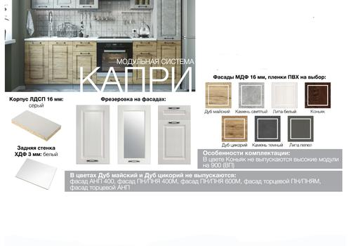 Кухня Капри угловая 1450*2750, фото 3