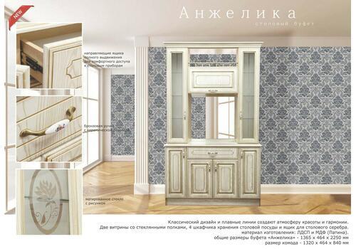 Кухня Анжелика Буфет, фото 2